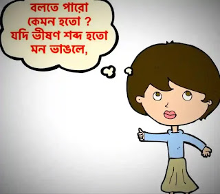 Chotoder Kobita Abritti (বলতে পারো কেমন হতো?)