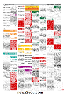 وظائف وسيط الاثنين القاهرة والاسكندرية  28 ديسمبر 2020 جميع التخصصات
