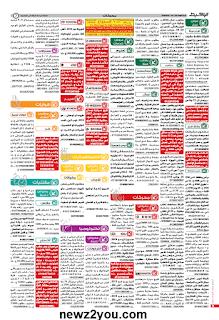 وسيط الجمعة وظائف خالية واعلانات العدد الاسبوعى 23 أبريل 2021