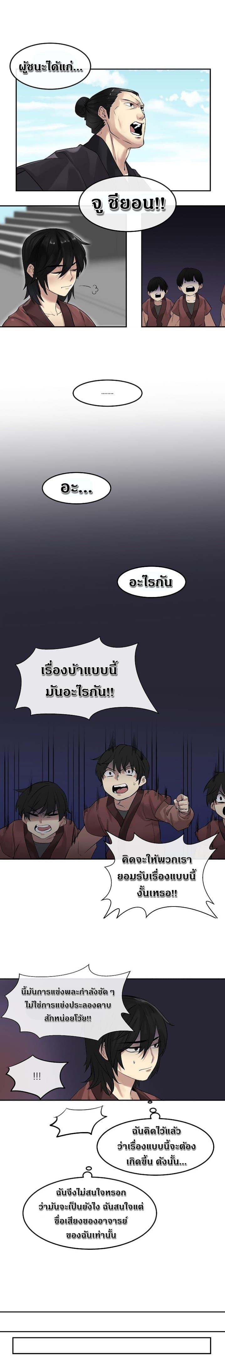 Volcanic Age - หน้า 4