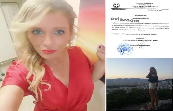 Έκλεισαν για πάντα τα μπλέ μάτια της Δήμητρας – Νεκρή η 28χρονη