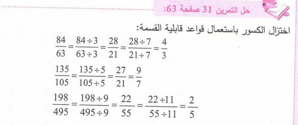 حل تمرين 31 صفحة 63 رياضيات للسنة الأولى متوسط الجيل الثاني
