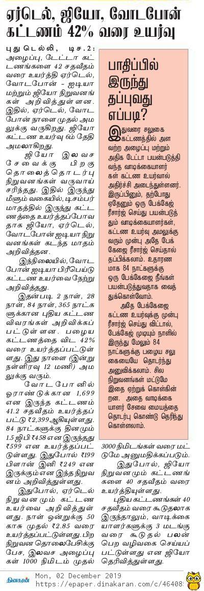 ஏர்டெல், ஜியோ, வோடோபோன்  கட்டணம் 42 சதவீதம் வரை உயர்வு