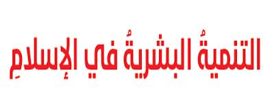 حل درس التنمية البشرية في الاسلام