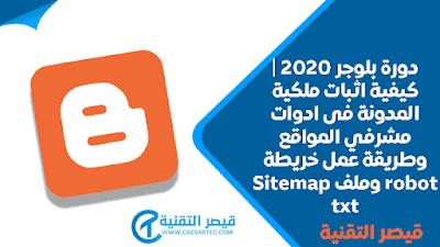 كيفية اثبات ملكية المدونة فى ادوات مشرفي المواقع وطريقة عمل خريطة Sitemap وملف robot txt