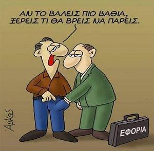 Peter Koenig: Λαέ της Ελλάδας – Ξυπνήστε επιτέλους!