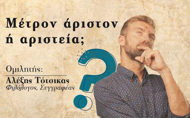 """Ομιλία του Αλέξη Τότσικα στον """"ΔΑΝΑΟ"""" με θέμα: « Μέτρον άριστον ή αριστεία;»"""