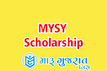 MYSY (મુખ્યામંત્રી યુવા સ્વાવલંબી યોજના) શિષ્યવૃત્તિ ફોર્મ 2020-21