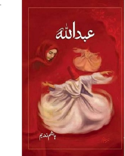 abdullah-complete-novel-hashim-nadeem-pdf-download