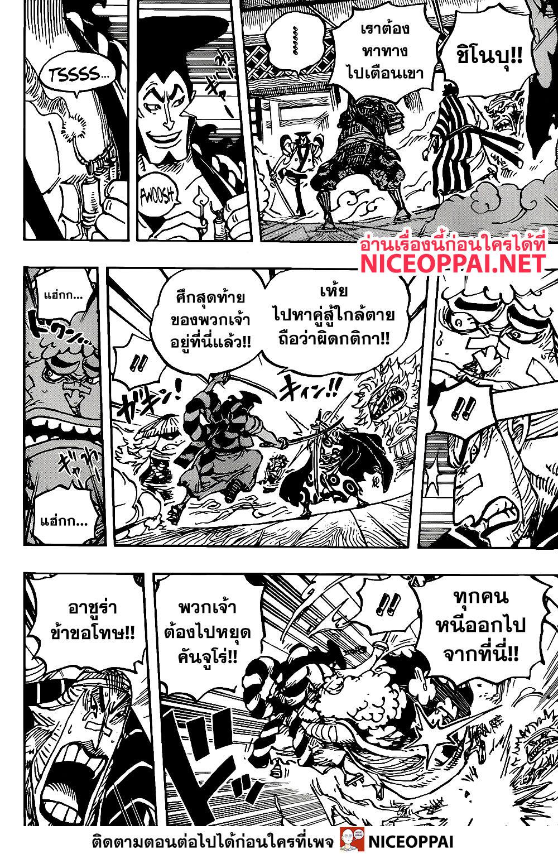 อ่านการ์ตูน One Piece ตอนที่ 1008 หน้าที่ 8