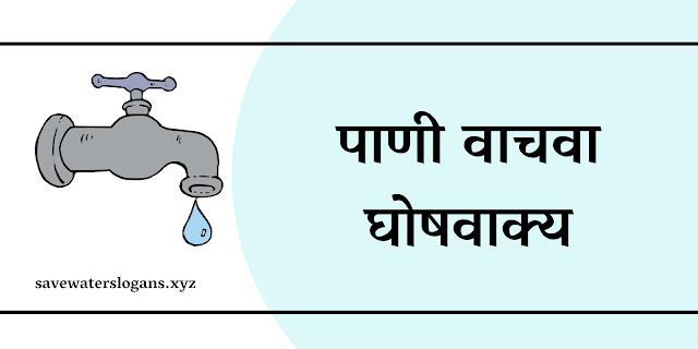 पाणी वाचवा घोषवाक्य | Save water slogans in marathi