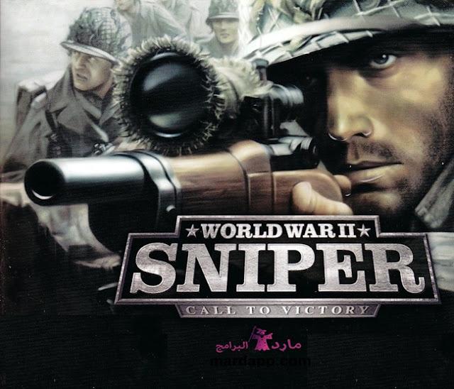 تحميل لعبة الحرب العالمية الثانية للكمبيوتر