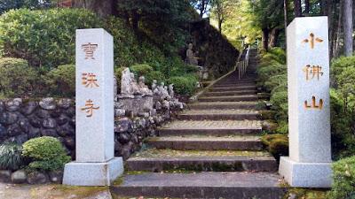 小仏峠 宝珠寺