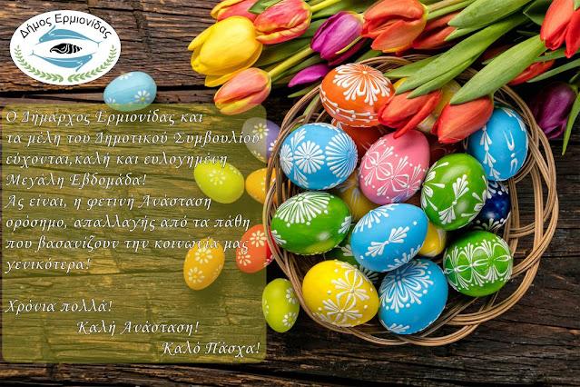 Ευχές για το Πάσχα από το Δήμο Ερμιονίδας