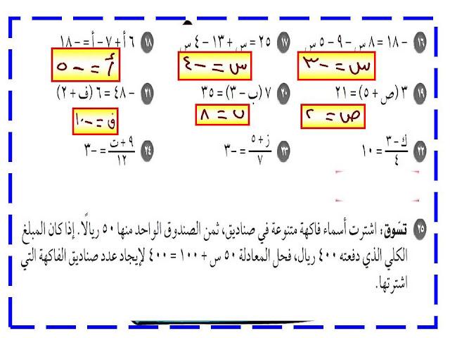 الوحدة 12 رياضيات الفصل الثالث