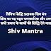 त्रिविध सिद्धि प्रदायक शिव मंत्र | Shiv Mantra |