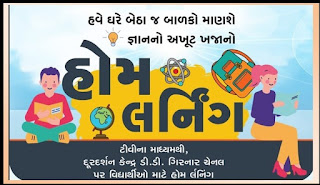 [STD-1 To 12] 26/03/2021 All Home Learning& Videos by GCERT, SSA Gujarat
