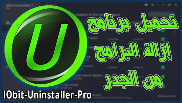 برنامج ازالة البرامج من الجذور IObit Uninstaller Pro تحميل