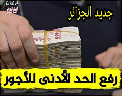 رفع الأجر الوطني القاعدي في الجزائر بعد الانتخابات الرئاسية