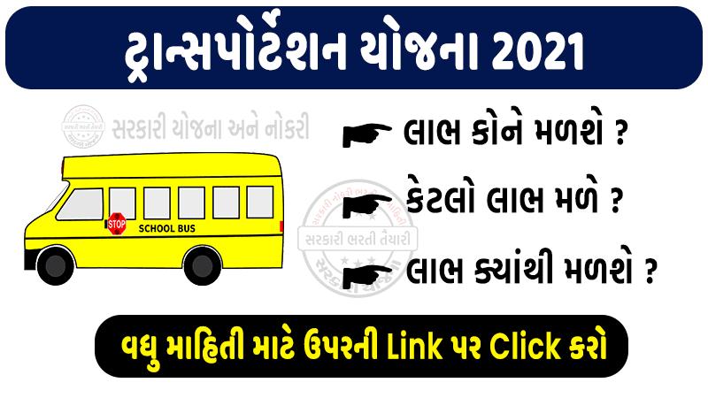 ટ્રાન્સપોર્ટેશન યોજના 2021