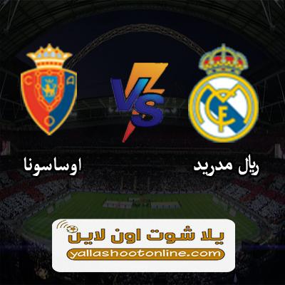 مباراة ريال مدريد واوساسونا اليوم