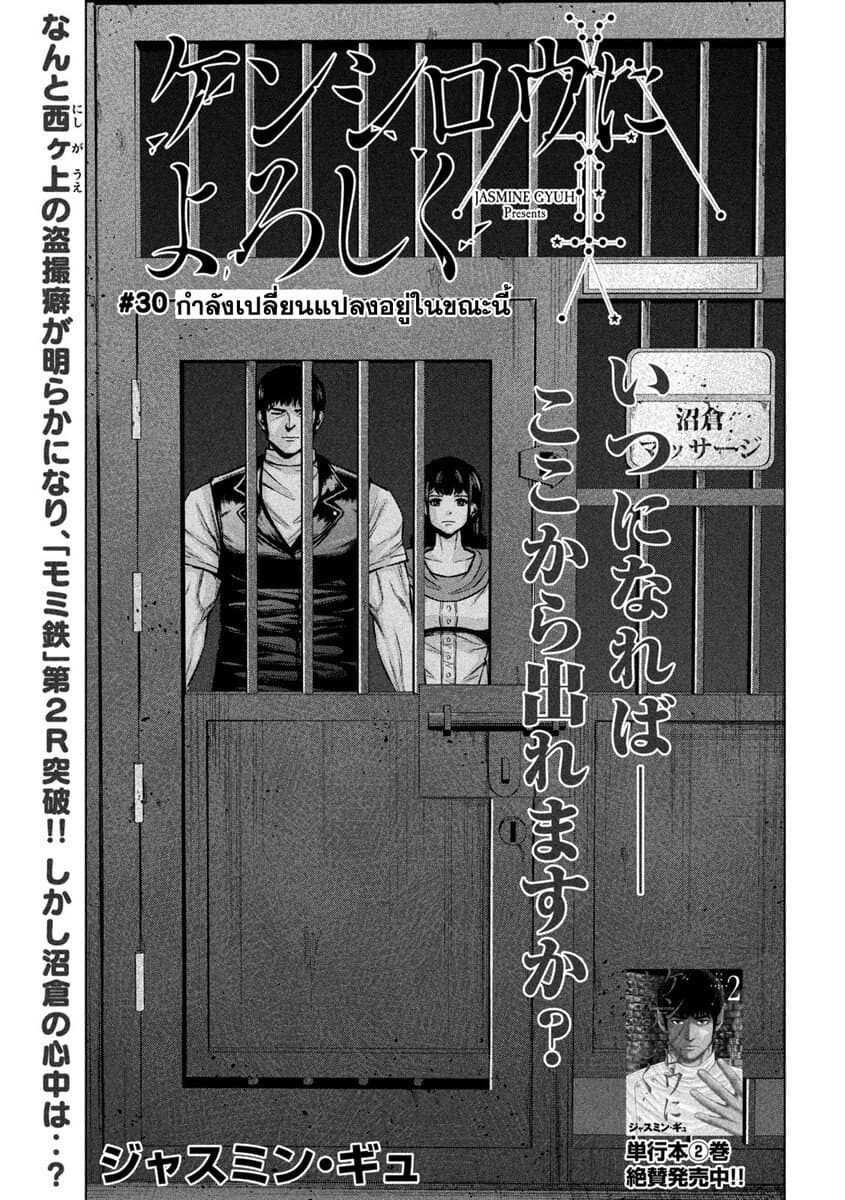 อ่านการ์ตูน Kenshirou ni Yoroshiku ตอนที่ 30 หน้าที่ 1