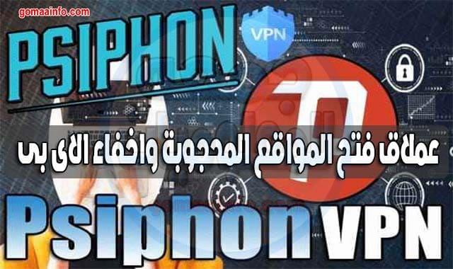 عملاق فتح المواقع المحجوبة واخفاء الاى بى | Psiphon Vpn