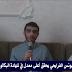 محمد يونس الفرايحي من تنس ..  يحقق أعلى معدل في شهادة البكالوريا بالشلف