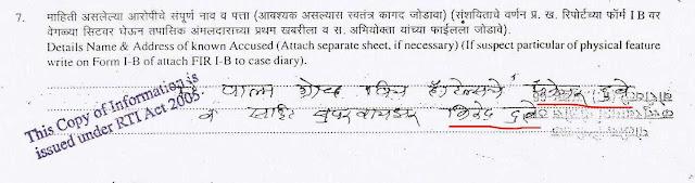 Mumbai Police recently filed FIR against K Raheja's Palm Grove Beach Hotels Pvt Ltd. 4