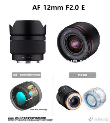 Samyang AF 12mm f/2.0 E