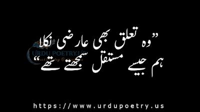 Sad Quotes Urdu Life & Love Images