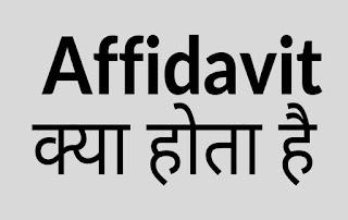 Affidavit in hindi.