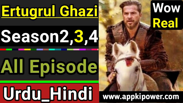 Ertugrul Ghazi Most Popular Characters | App Ki Power