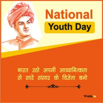 National-Youth-Day-Wishes-Hindi