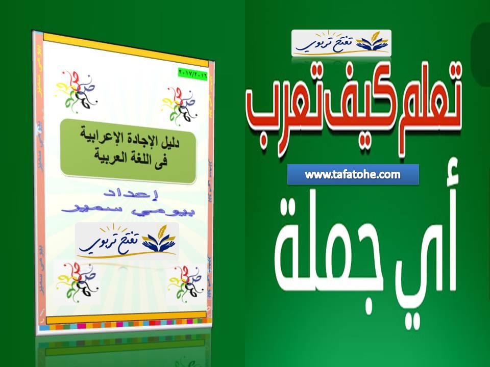 دليل الاعراب في اللغة العربية
