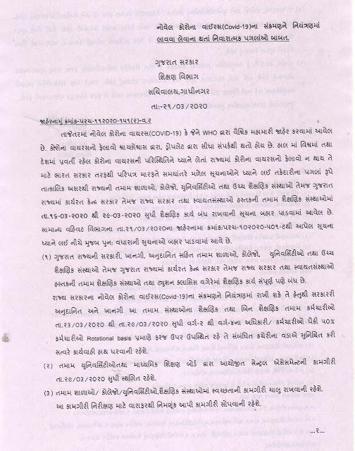 COVIND 19 NA ATKAYATI PAGLA RUPE GOVT KACHERIO NA STAFF  NE 50% ROTATION MUJAB  HAJAR RAHEVA BABAT AND JARUR MUJAB STAND-BY  RAHEVA BABAT GR (NOT INCLUDED TO HEALTH DEPARTMENT)