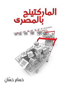 تحميل كتاب الماركتينج بالمصري