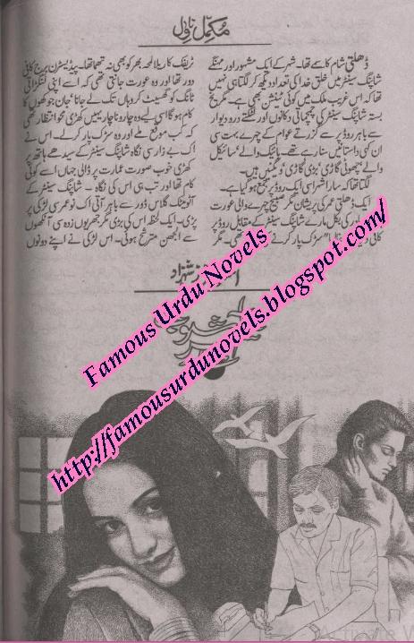 Abdullah novel by hashim nadeem pdf download » hamari hub.