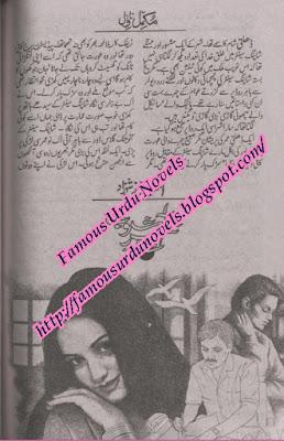 Shehar e ashob by Amtul Aziz Episode 6 pdf