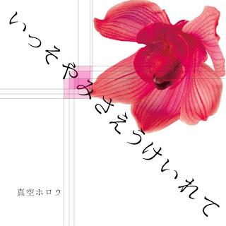 #フィルター越しに見る世界 (with コヤマヒデカズ from CIVILIAN) - 真空ホロウ - 歌詞