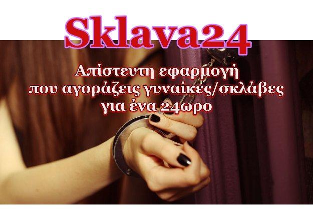 Sklava24 - Απίστευτη εφαρμογή που αγοράζεις γυναίκες/σκλάβες για ένα 24ωρο