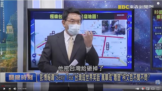 萬華人LBJ說:「它把台灣給搞砸掉了」!
