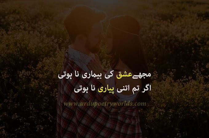 Mjhy IshQ ki Bemari Na Hoti/ Urdu Love Poetry