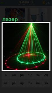 на сцене показывают лазерное шоу