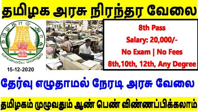 தேர்வு எழுதாமல் நேரடி அரசு வேலைவாய்ப்பு 2020 | 8th Pass Govt Job in Tamilnadu