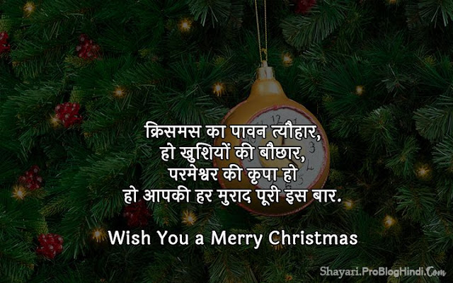 happy christmas day shayari