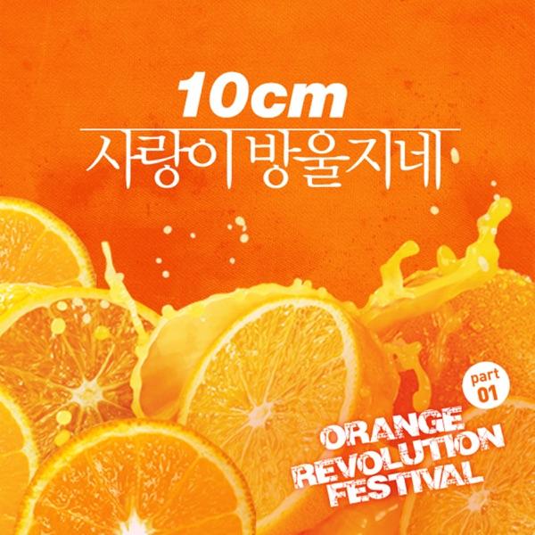 10cm, Acoustic Collabo – Orange Revolution Festival Part 1 (ITUNES PLUS AAC M4A)