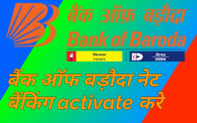 Bank of baroda net banking in hindi