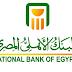 كل التفاصيل التى تريد معرفتها عن شهادات البنك الأهلى المصري البلاتينية الجديدة