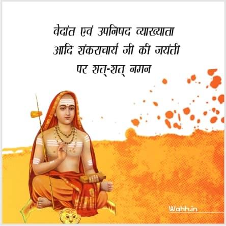 Shankaracharya Jayanti Status